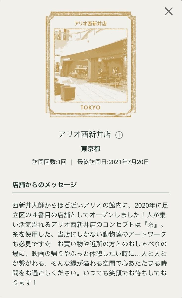f:id:TsutayaP:20210722205059j:plain