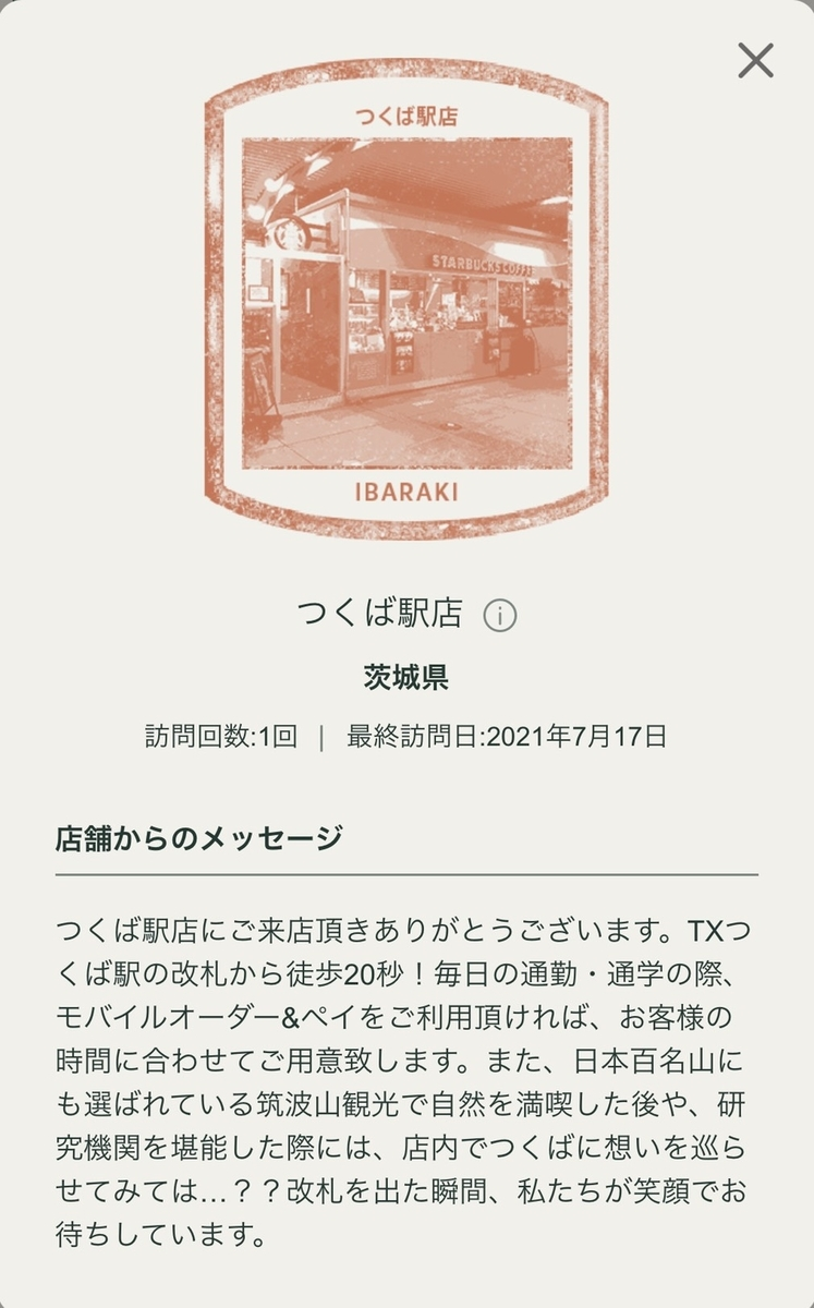 f:id:TsutayaP:20210722210033j:plain