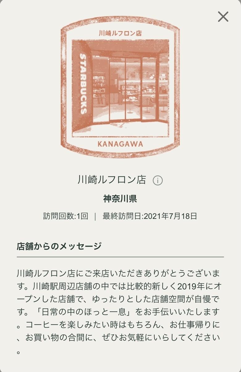 f:id:TsutayaP:20210722211355j:plain