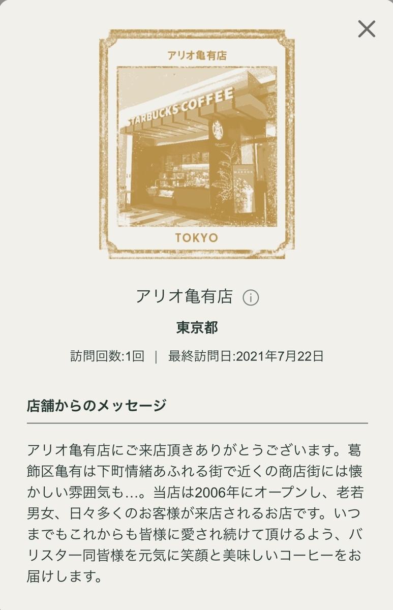 f:id:TsutayaP:20210725202741j:plain