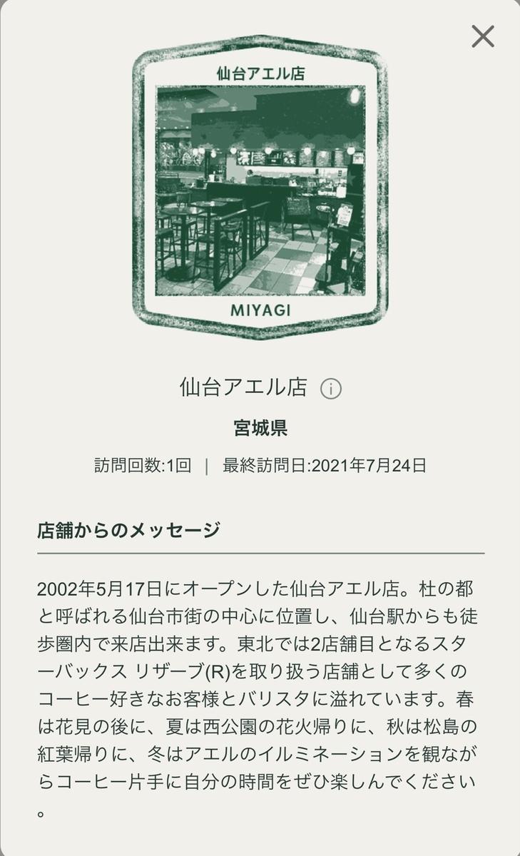 f:id:TsutayaP:20210725204345j:plain