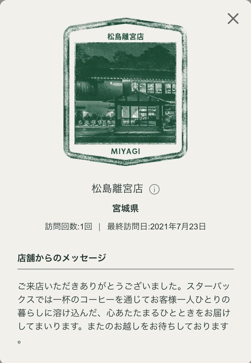 f:id:TsutayaP:20210725204909j:plain