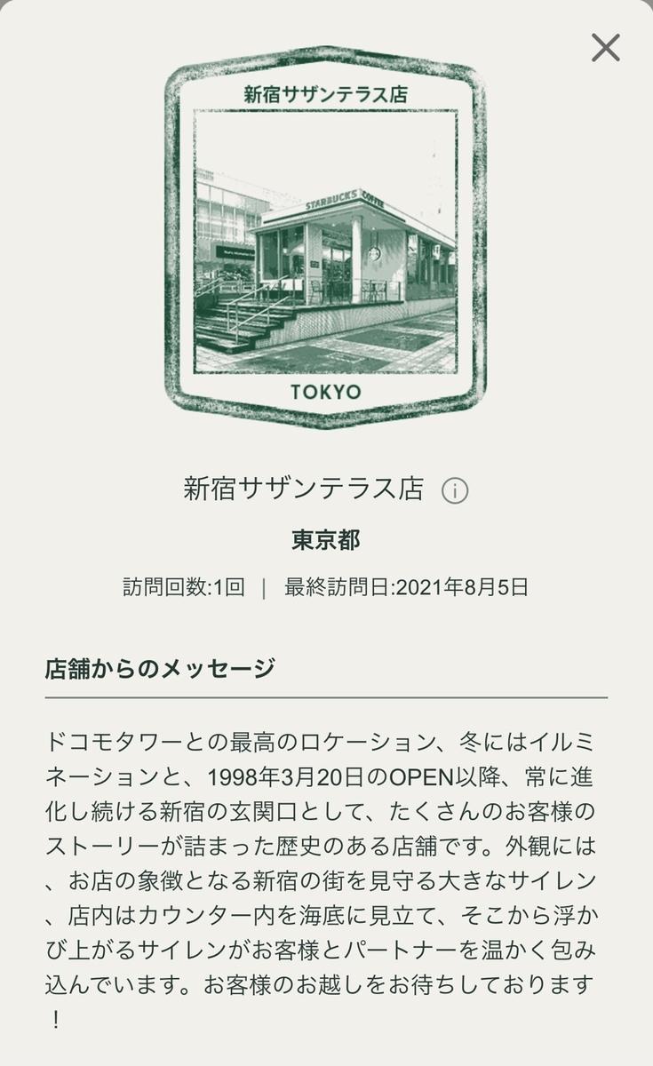 f:id:TsutayaP:20210809204144j:plain