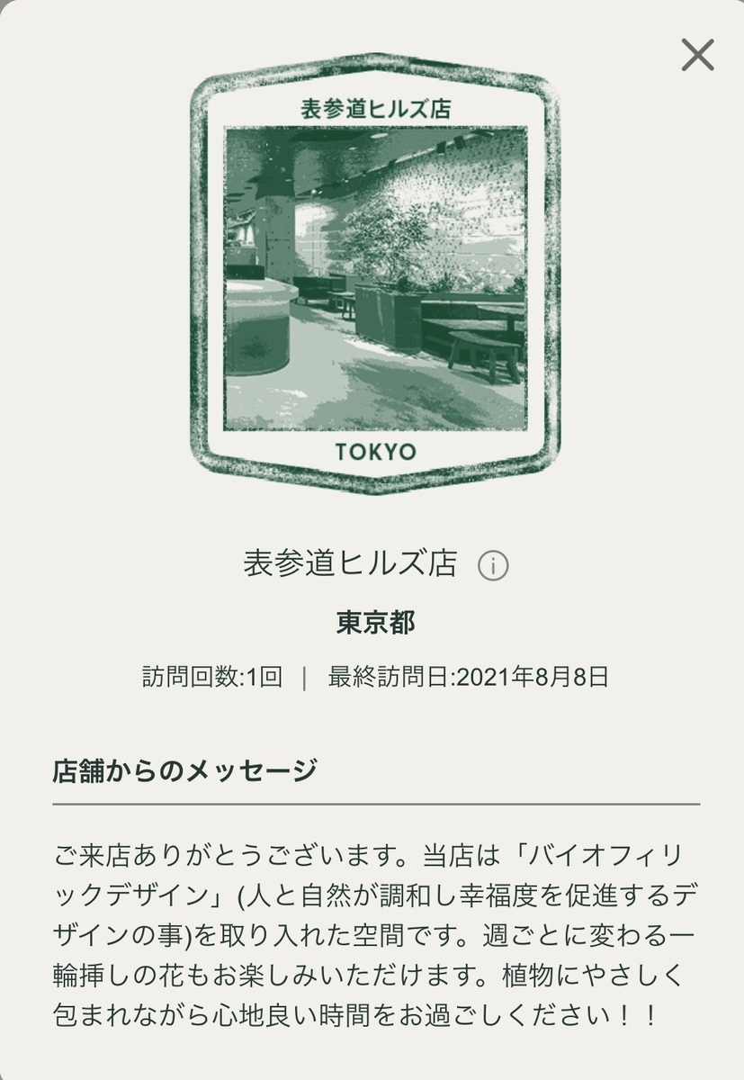 f:id:TsutayaP:20210809204915j:plain