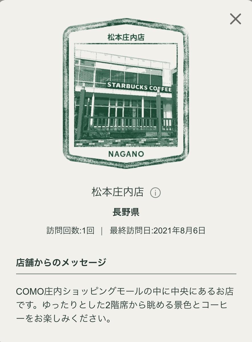 f:id:TsutayaP:20210809210421j:plain