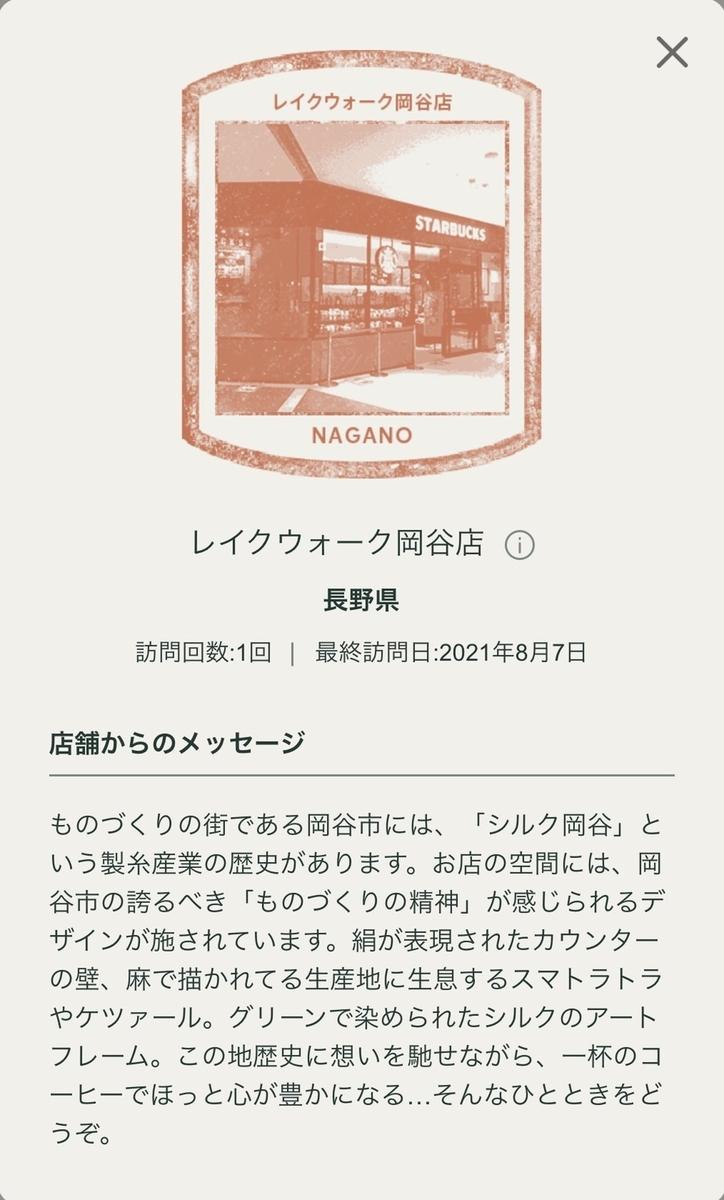 f:id:TsutayaP:20210809210954j:plain