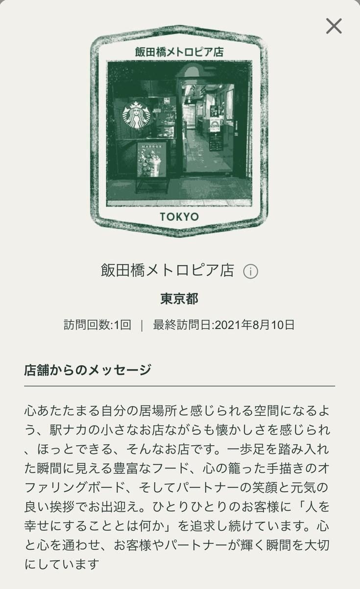 f:id:TsutayaP:20210821154953j:plain