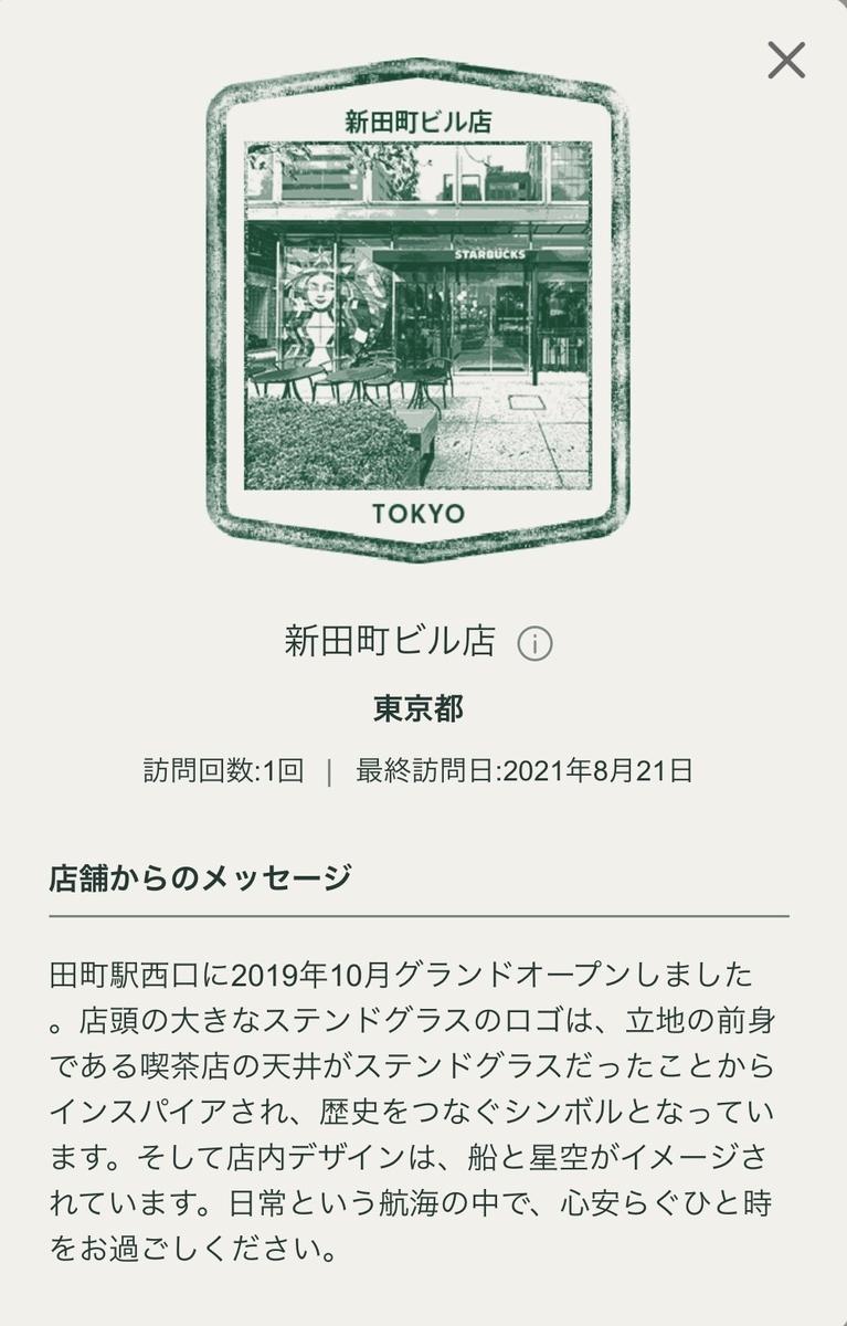 f:id:TsutayaP:20210829145436j:plain