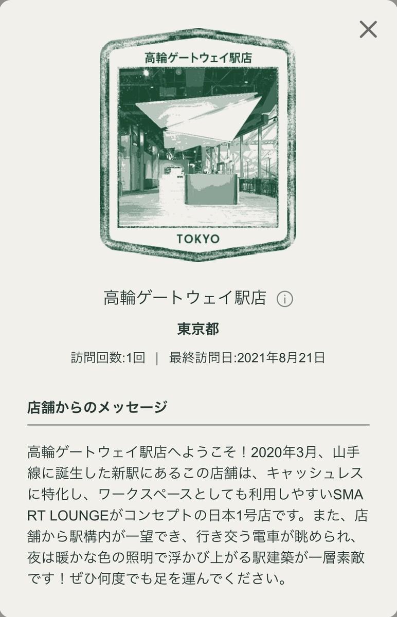 f:id:TsutayaP:20210829145534j:plain