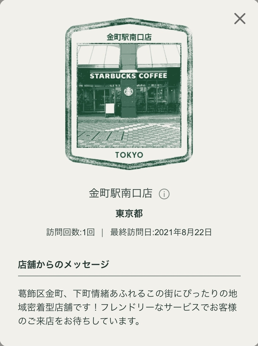 f:id:TsutayaP:20210829150111j:plain