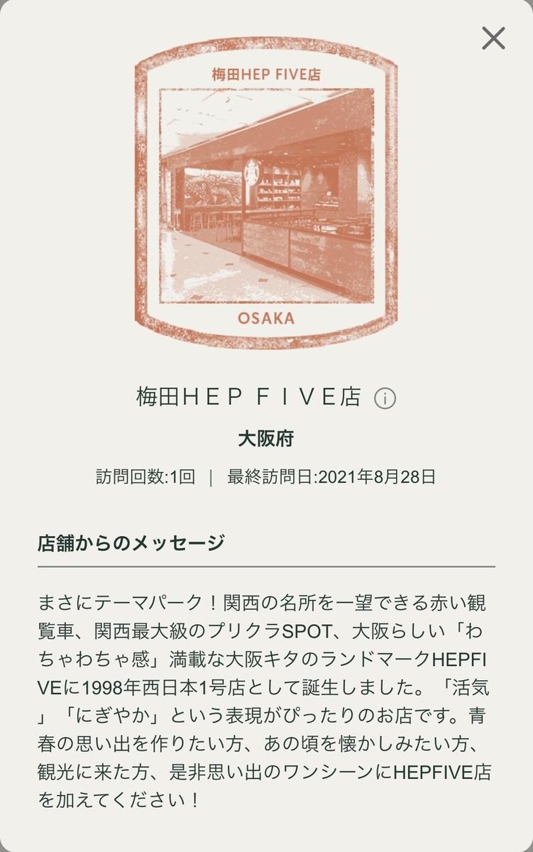 f:id:TsutayaP:20210829151033j:plain