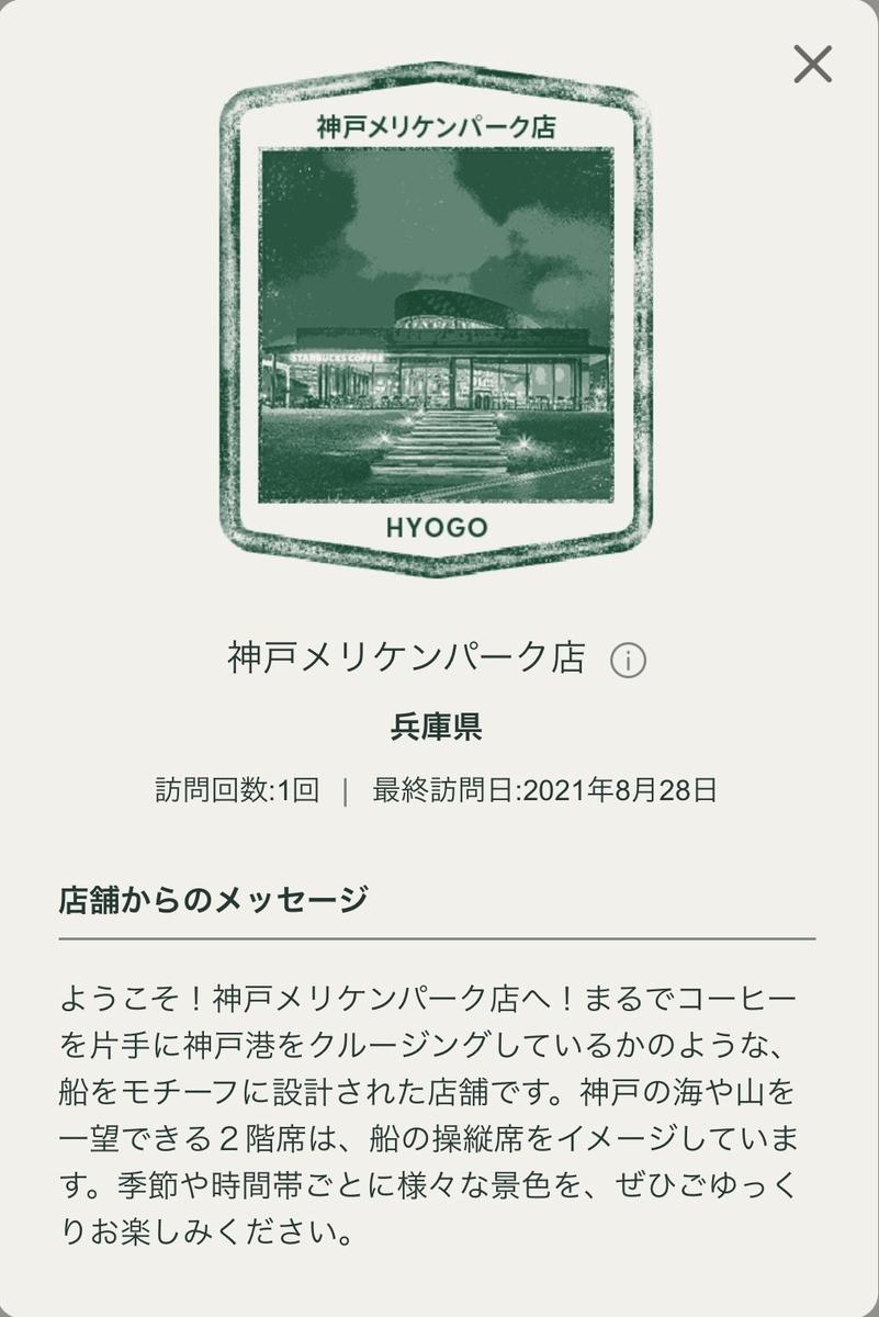 f:id:TsutayaP:20210829151746j:plain