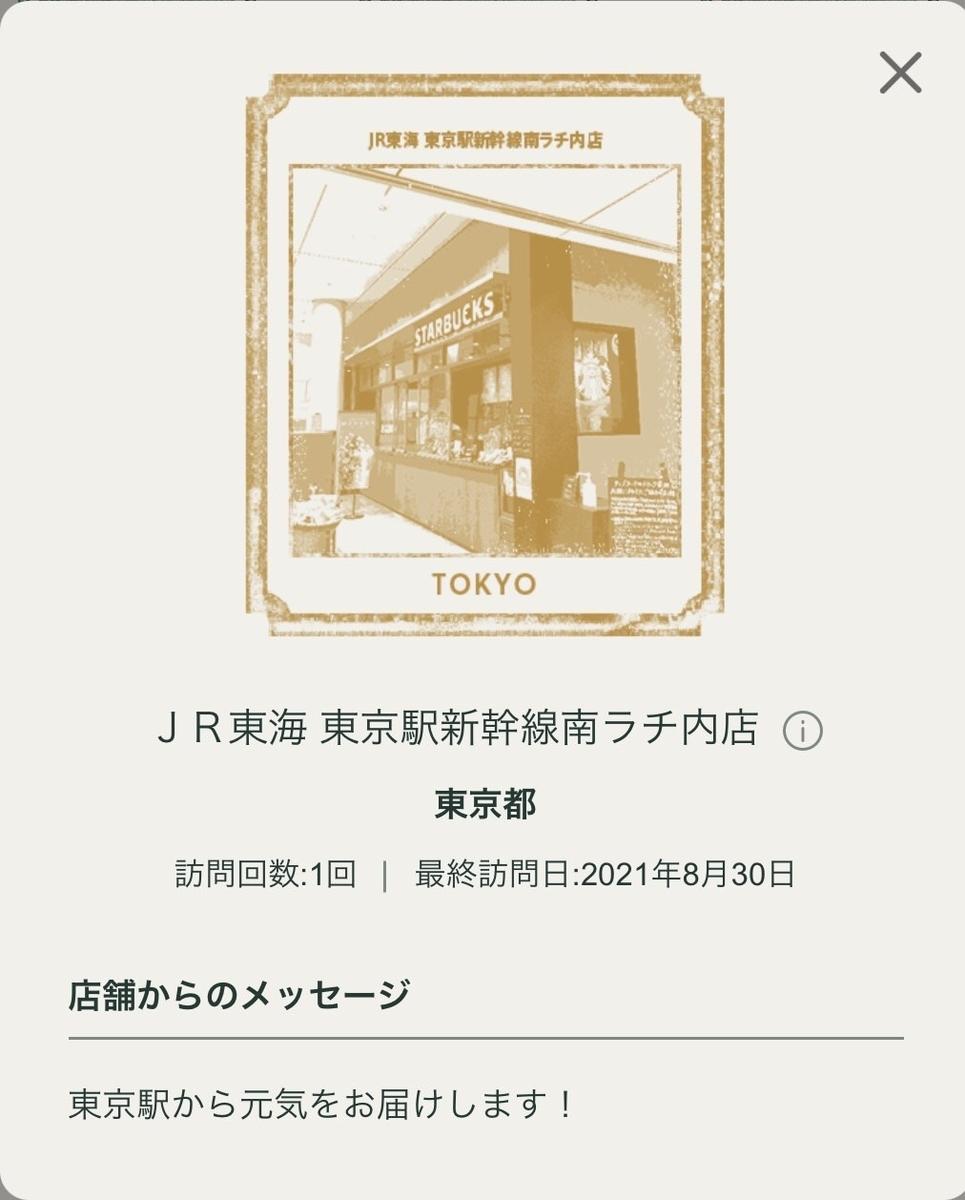 f:id:TsutayaP:20210901224326j:plain