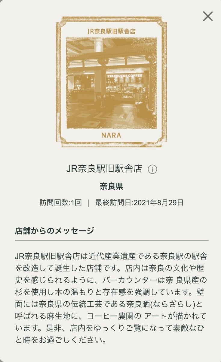 f:id:TsutayaP:20210901225010j:plain