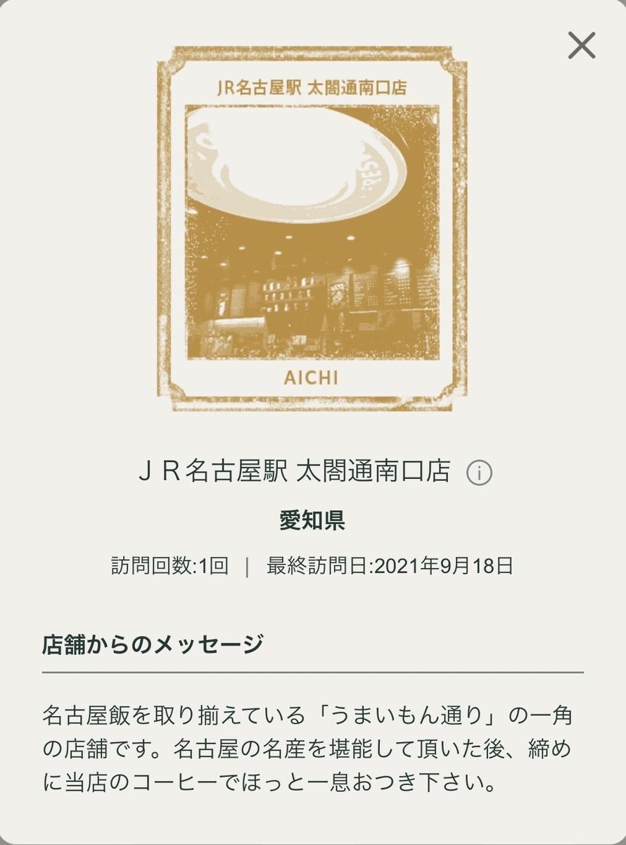f:id:TsutayaP:20210921230858j:plain