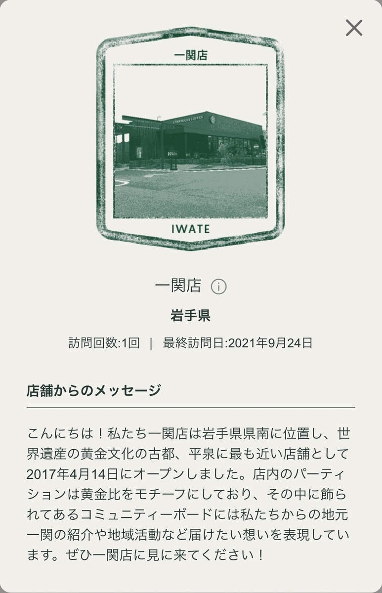 f:id:TsutayaP:20210926181523j:plain