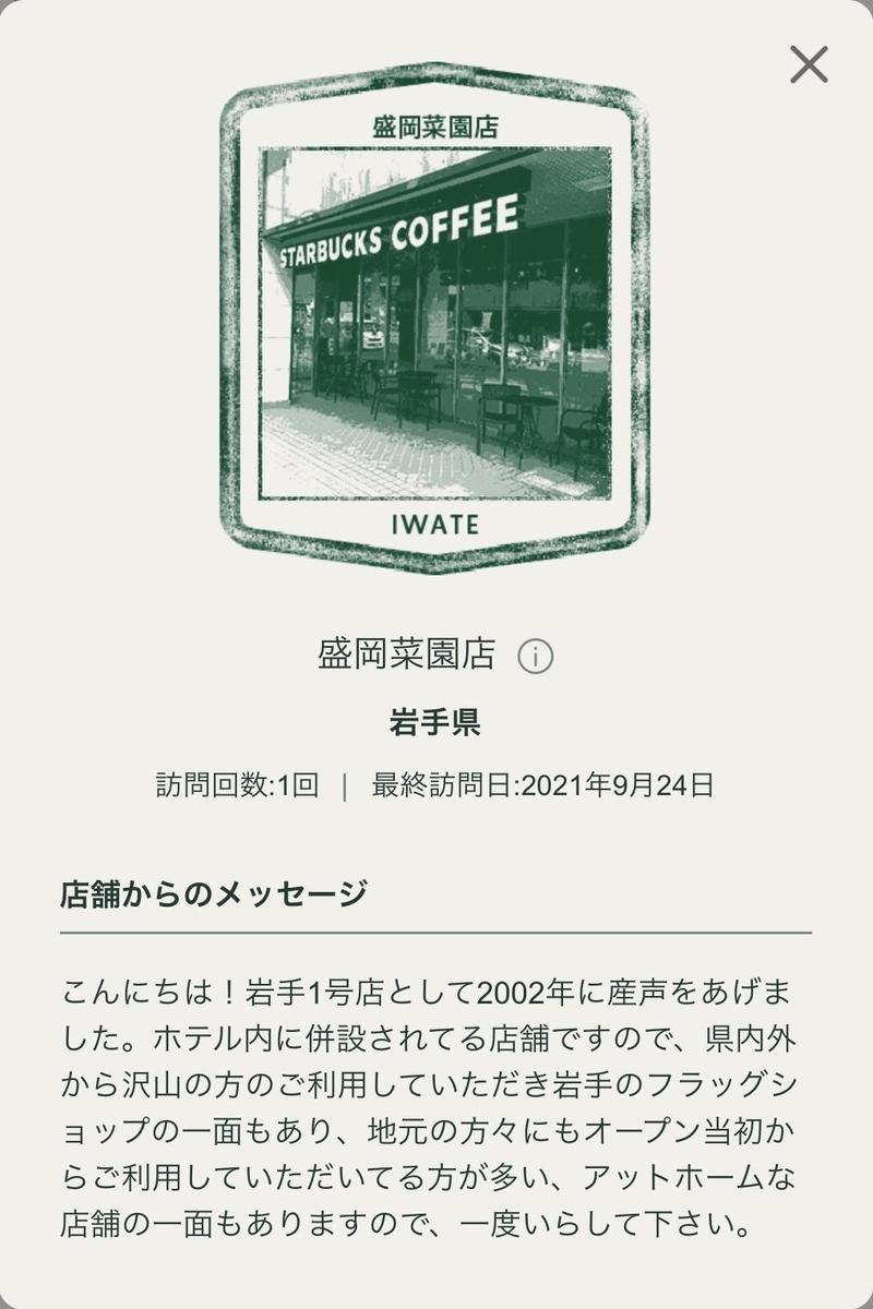 f:id:TsutayaP:20210926181955j:plain