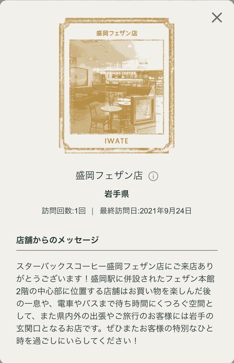 f:id:TsutayaP:20210926182331j:plain