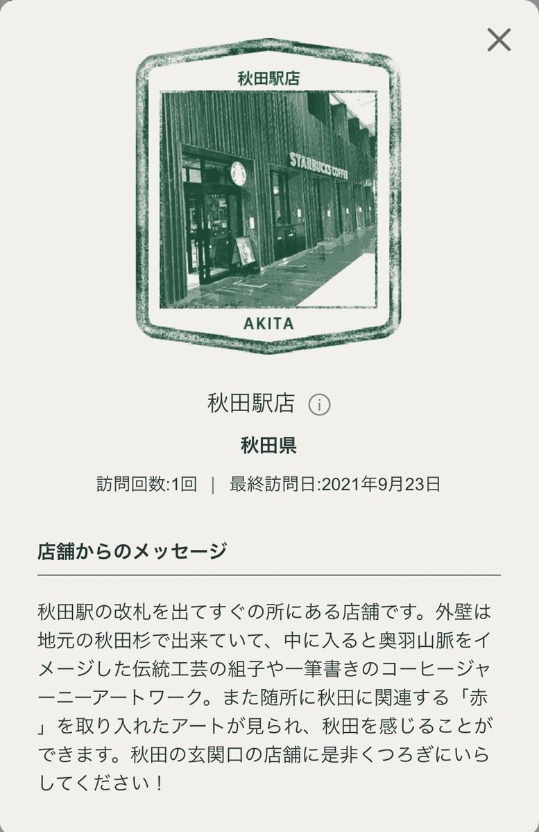 f:id:TsutayaP:20210926182614j:plain