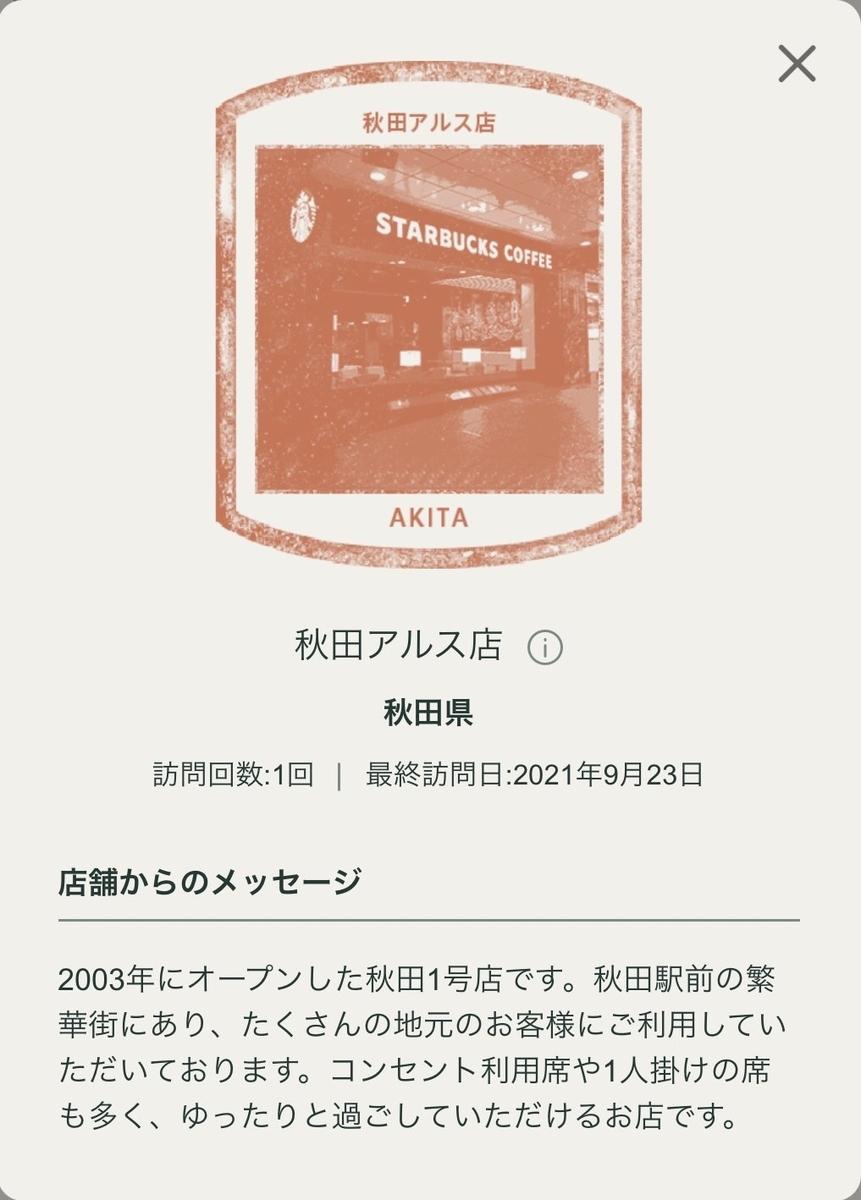 f:id:TsutayaP:20210926183037j:plain