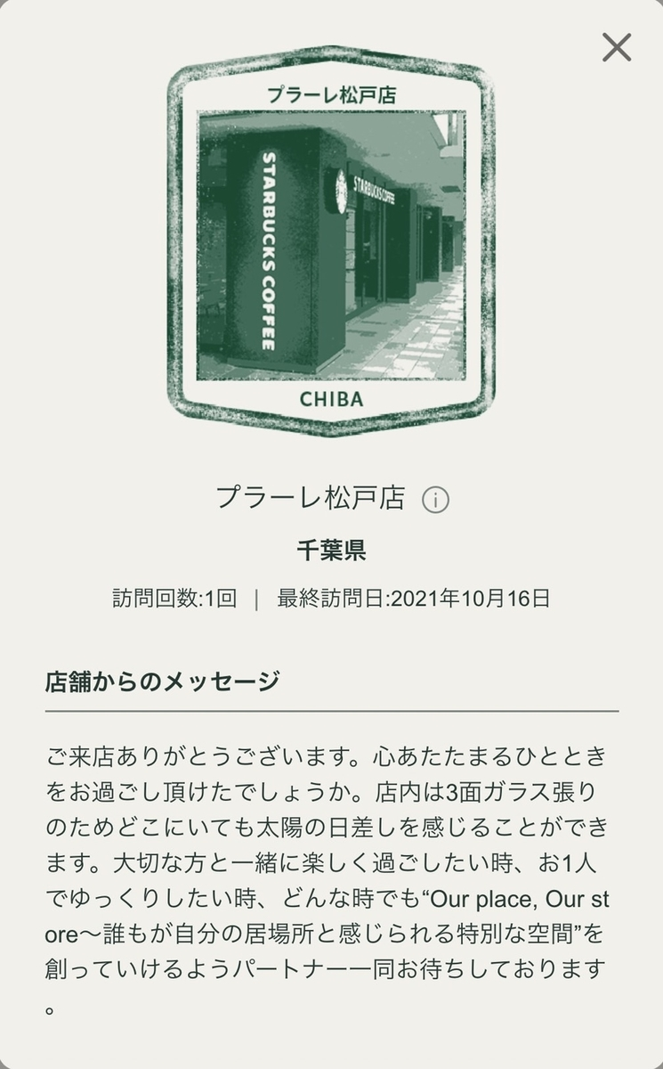 f:id:TsutayaP:20211020232025j:plain