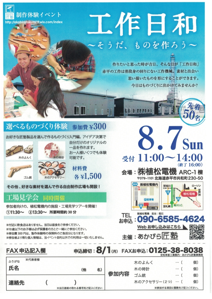 f:id:Tsutomu-uematsu:20160714172901j:plain