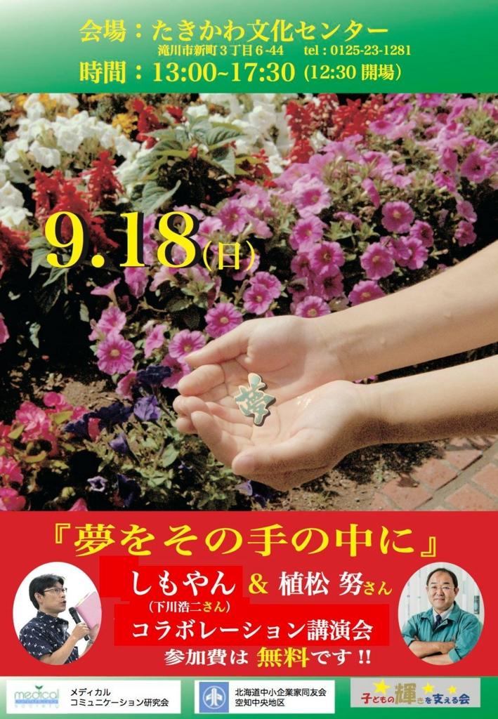 f:id:Tsutomu-uematsu:20160818164230j:plain