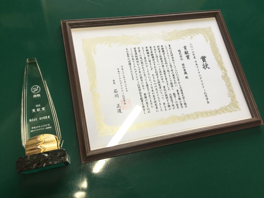 f:id:Tsutomu-uematsu:20161119095530j:plain