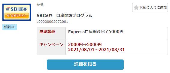 f:id:Tulip8877:20210820180814p:plain