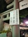 [大阪][えべっさん2017]