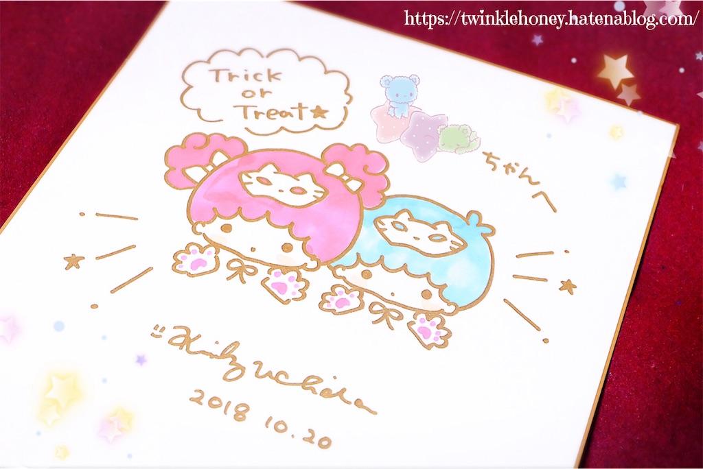 f:id:TwinkleHoney:20181020201616j:image