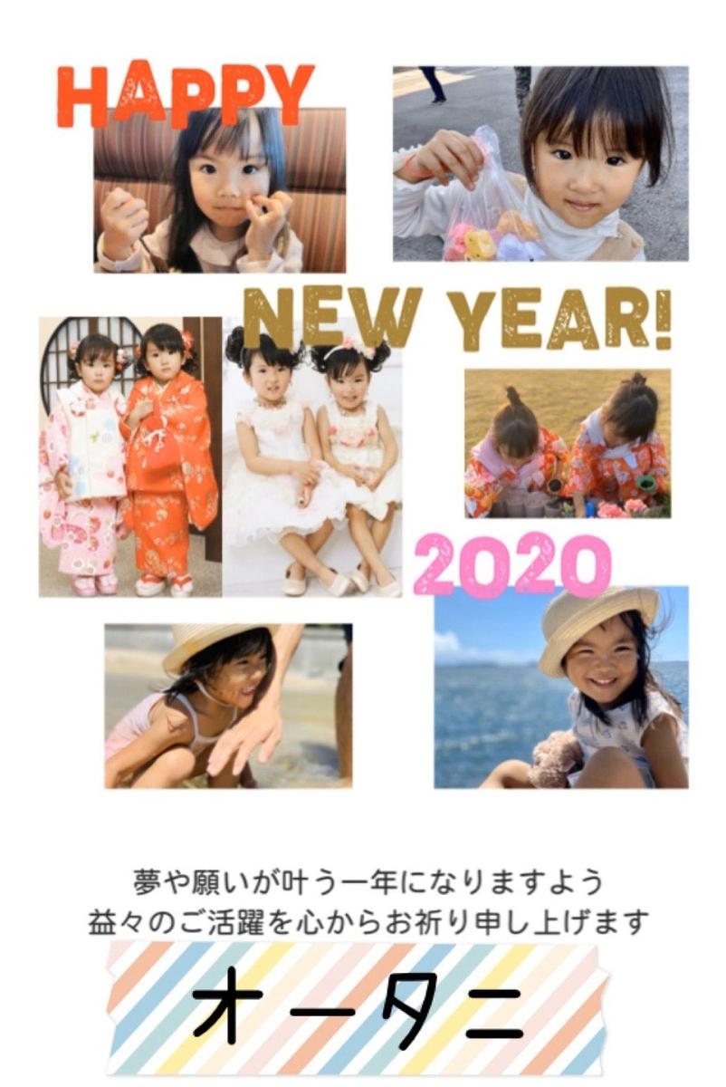 f:id:Twinspapa:20200101233834j:plain