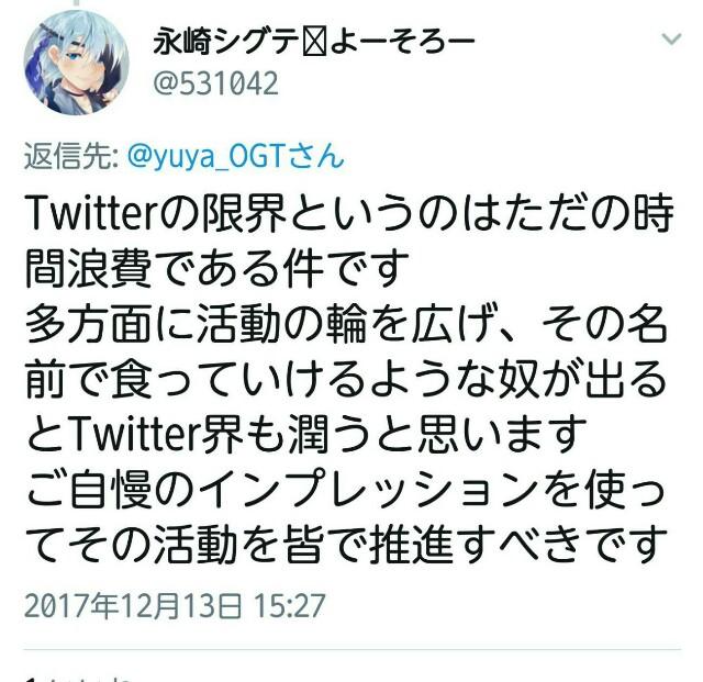 f:id:TwitterJP:20171214030944j:image