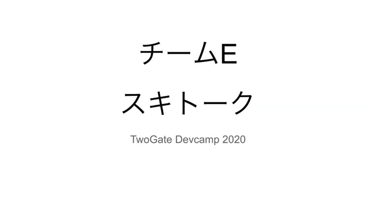 f:id:TwoGate-tech:20200703151858p:plain