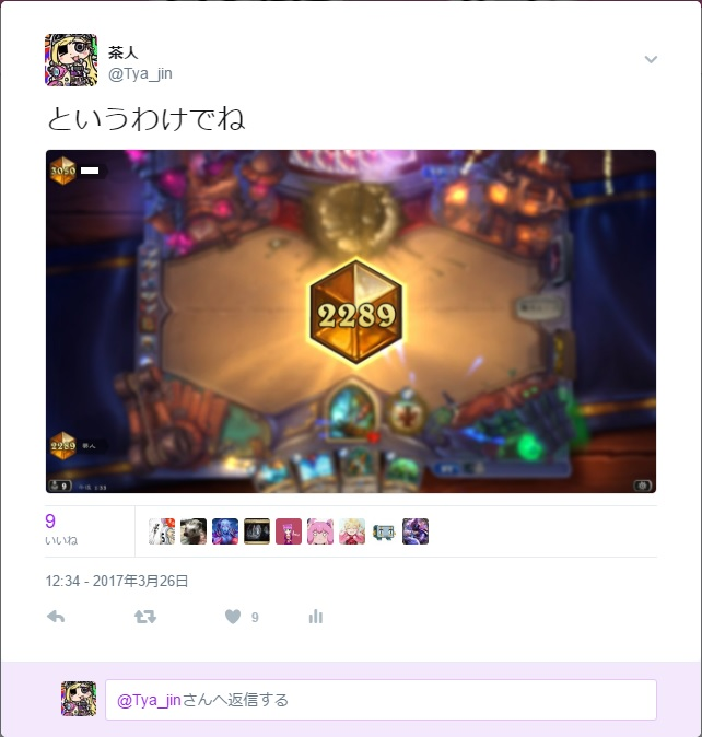 f:id:Tya-jin:20170326135852j:plain