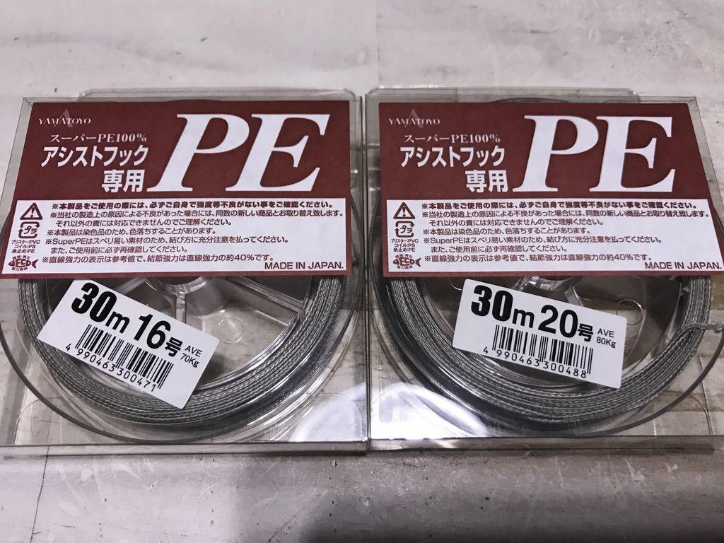 ヤマトヨテグス PE