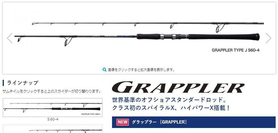 新グラップラー