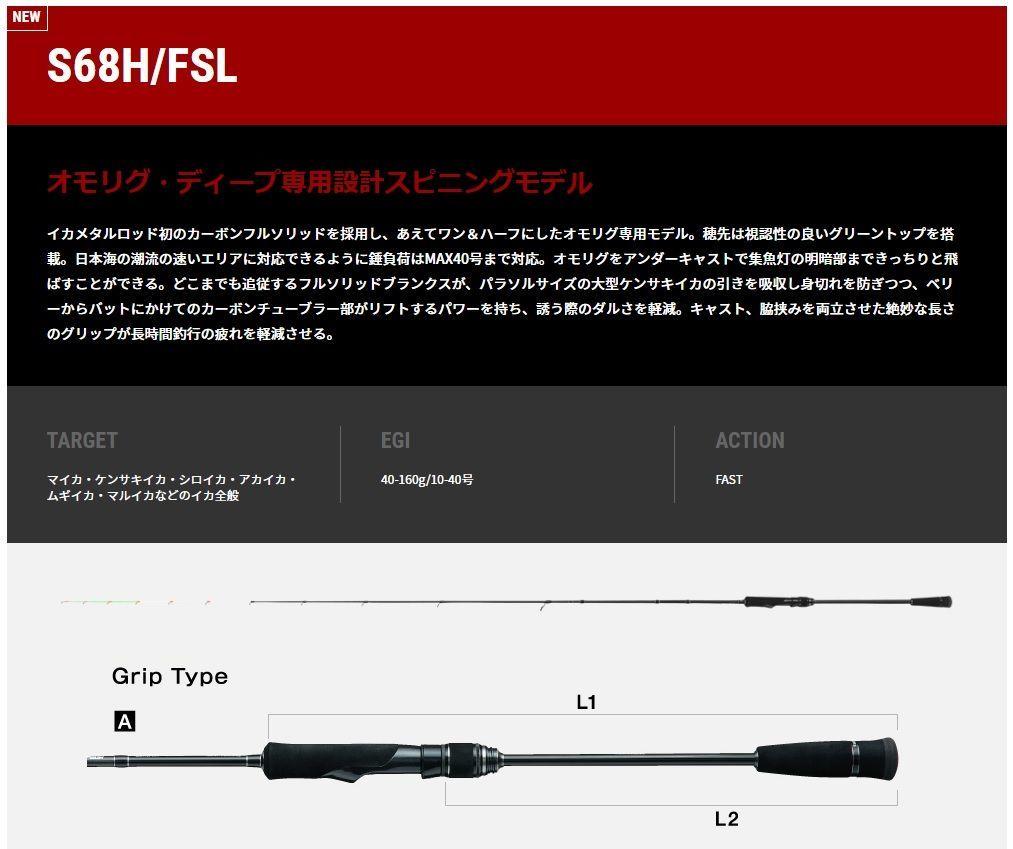 S68H/FSL