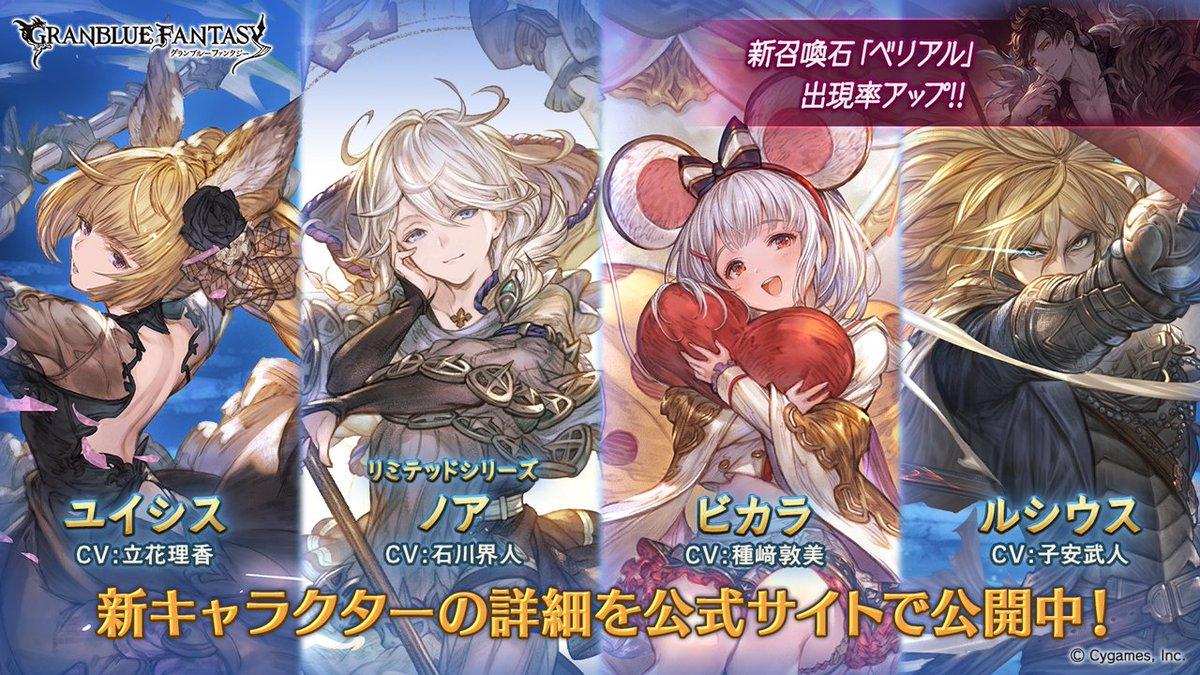 ビカラ&ベリアル登場レジェフェス更新 よいお年を! , グラブル