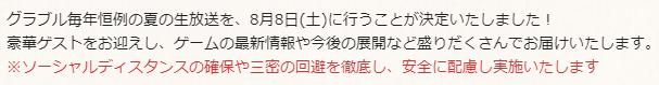 f:id:U-kimidaihuku:20200731114526p:plain