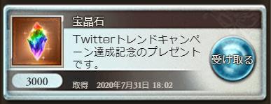 f:id:U-kimidaihuku:20200731180647p:plain