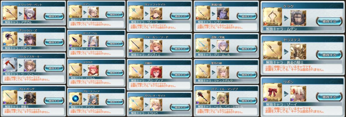 f:id:U-kimidaihuku:20201020201153p:plain