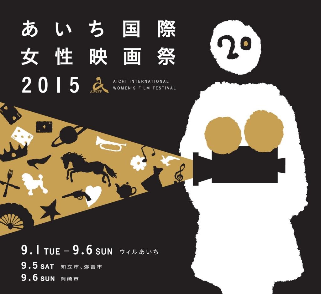 f:id:UNIC_Tokyo:20150907114535j:plain