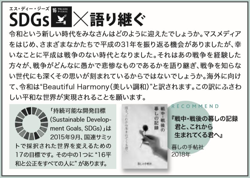 f:id:UNIC_Tokyo:20200319142950p:plain