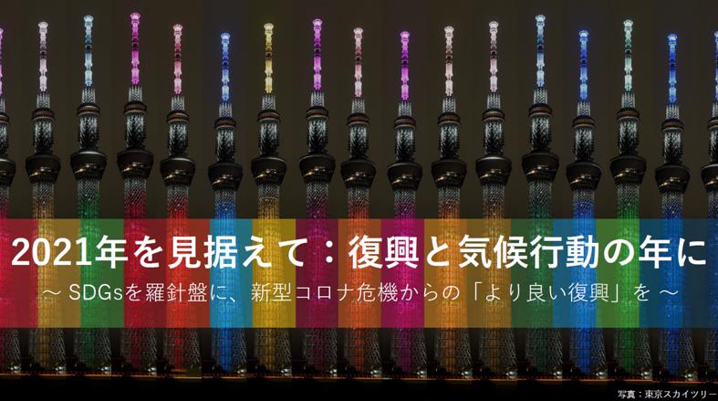 f:id:UNIC_Tokyo:20210125151433p:plain