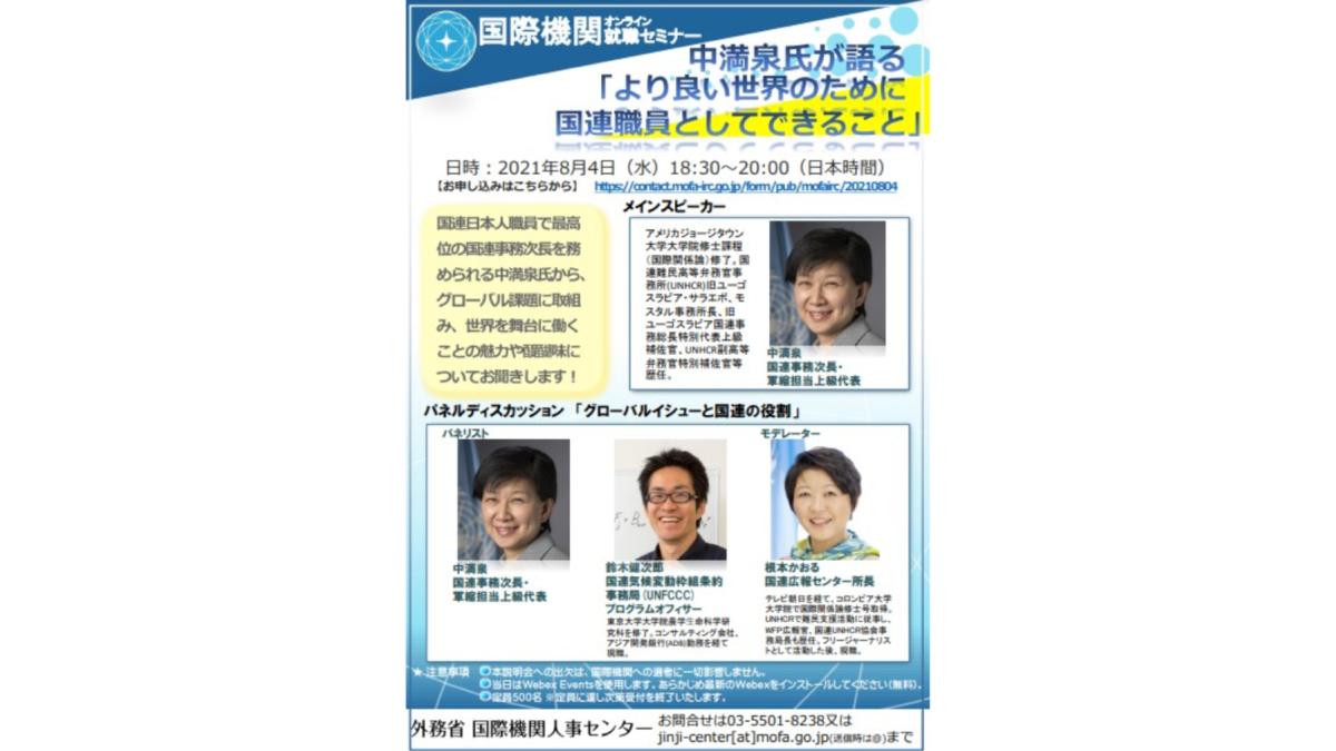 f:id:UNIC_Tokyo:20210903165504p:plain