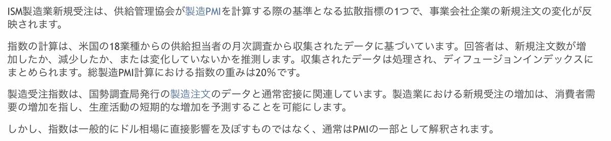 f:id:US-Stocks:20201102231102j:plain