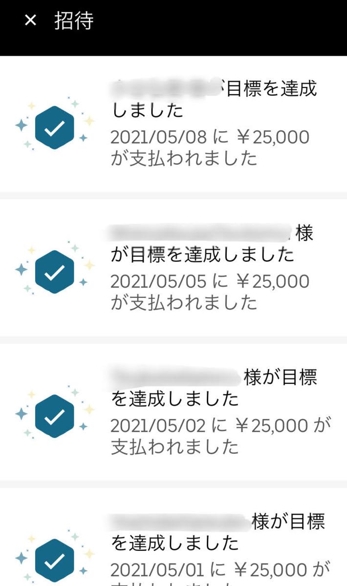f:id:UberPartnerJP:20210509160142p:plain