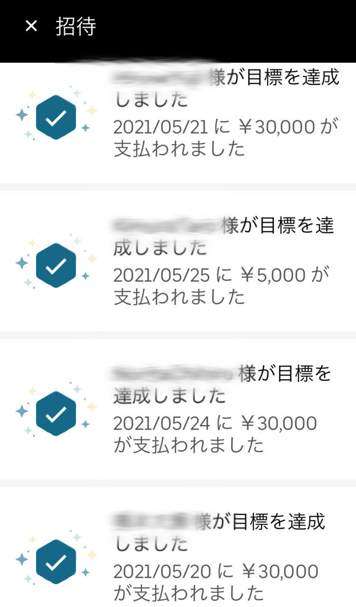 f:id:UberPartnerJP:20210528113551p:plain