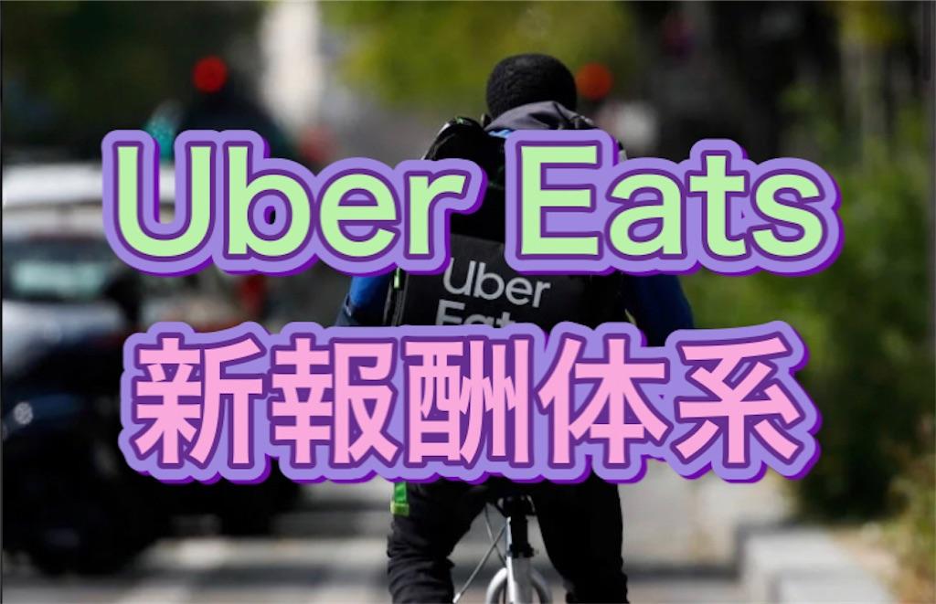 Uber Eatsの新報酬体系の写真